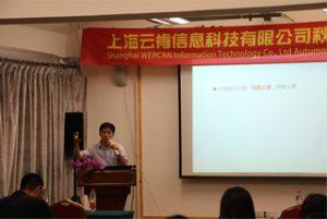 Sharing Meeting in Wanxuan Garden Hotel, 2015